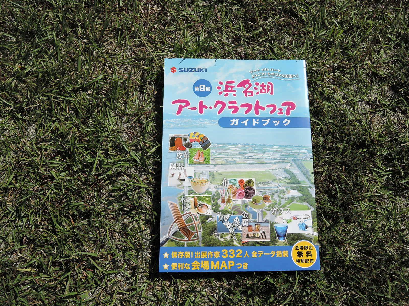 浜名湖アート・クラフトフェアパンフレット