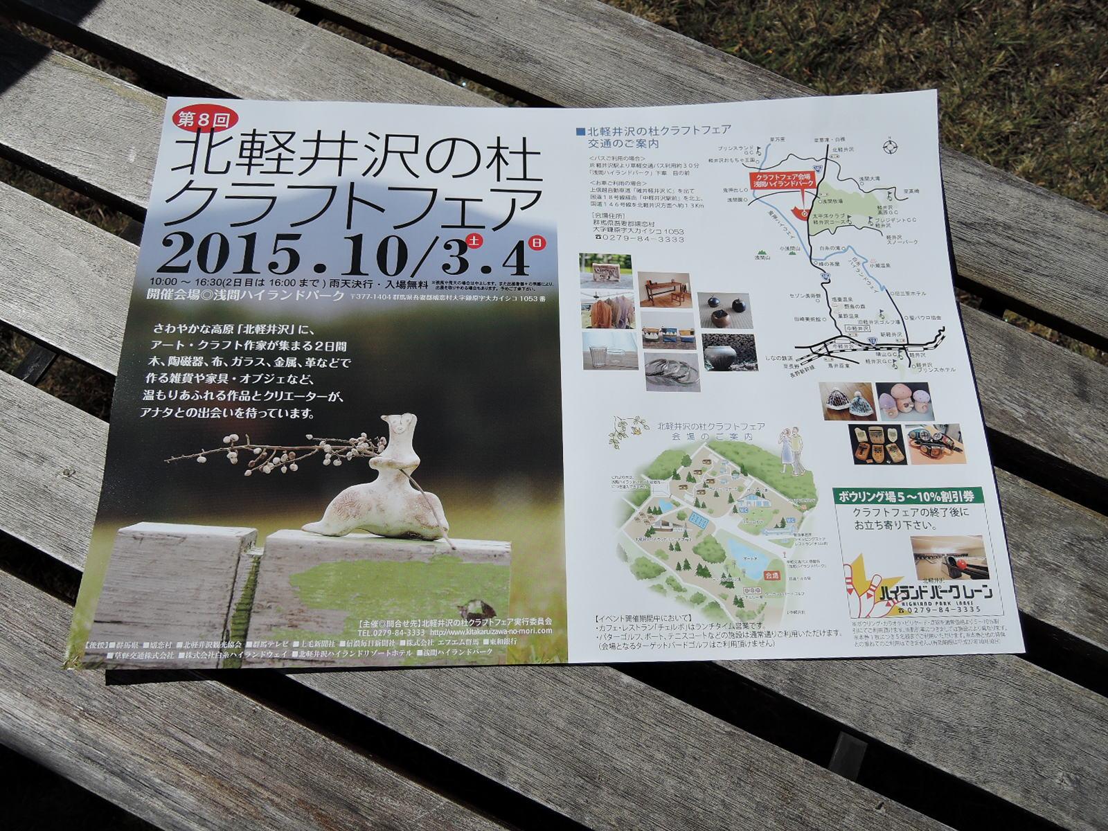 北軽井沢の杜クラフトフェア パンフレット