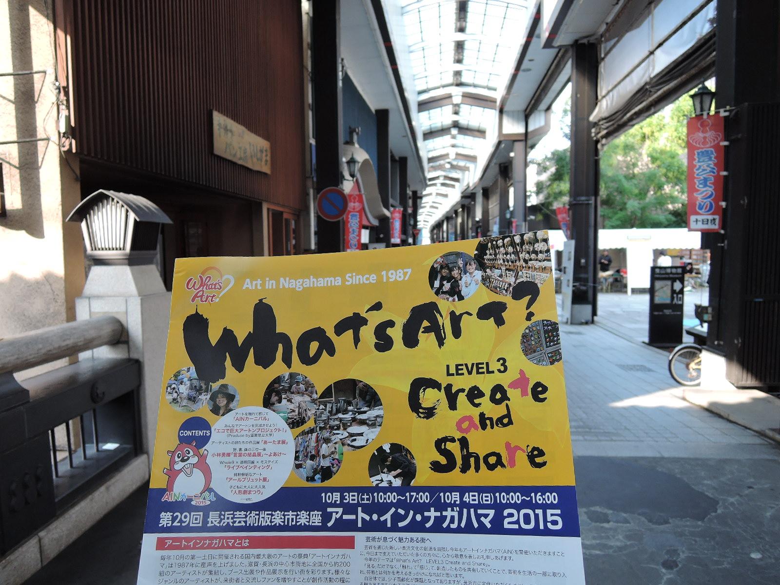長浜芸術版楽市楽座アート・イン・ナガハマ2015二日目早朝の会場通り