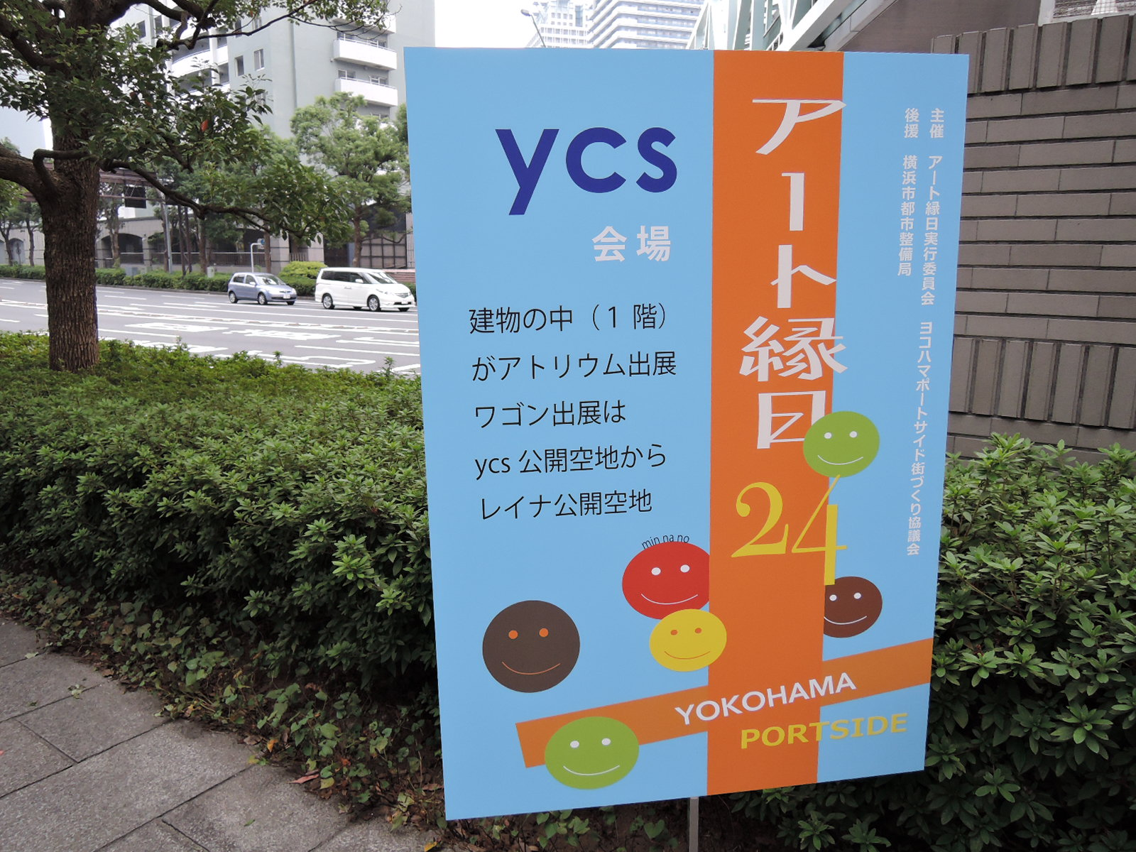 横浜アート縁日会場案内