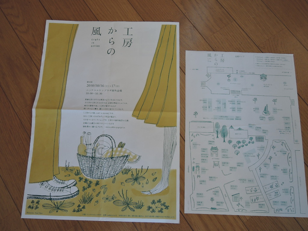 工房からの風2010パンフレット&会場マップ