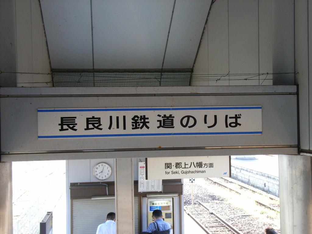 長良川鉄道起点美濃太田駅