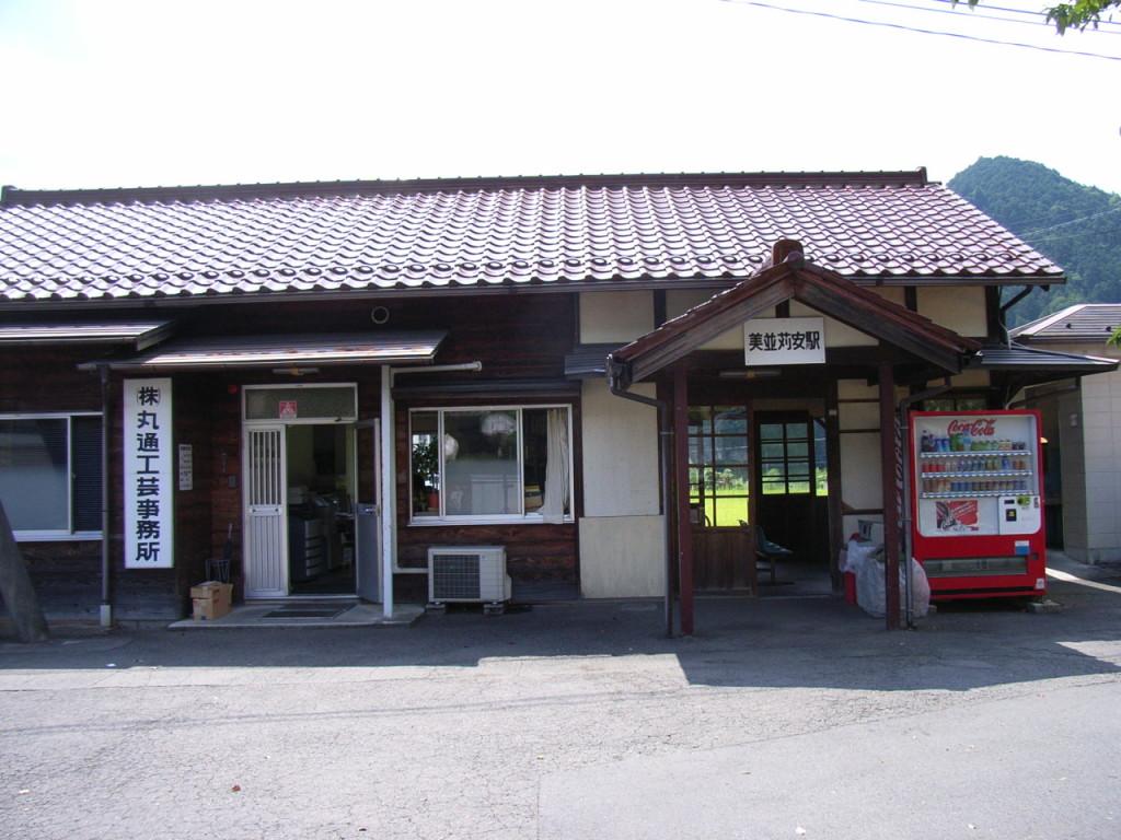 三並苅安駅