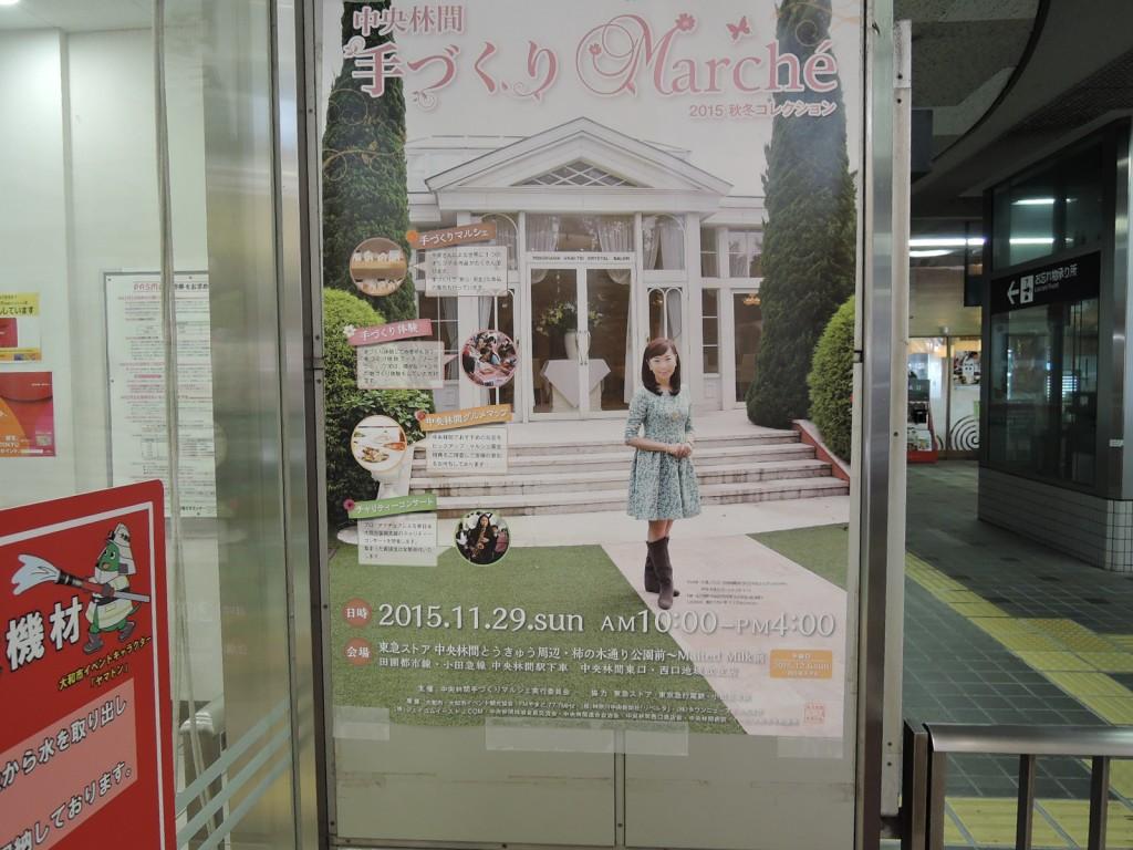 中央林間駅を出ると手作りMarcheのポスターが!