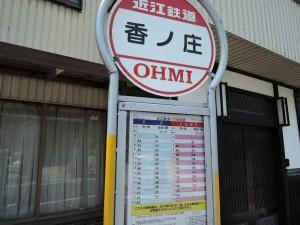 香ノ庄バス停
