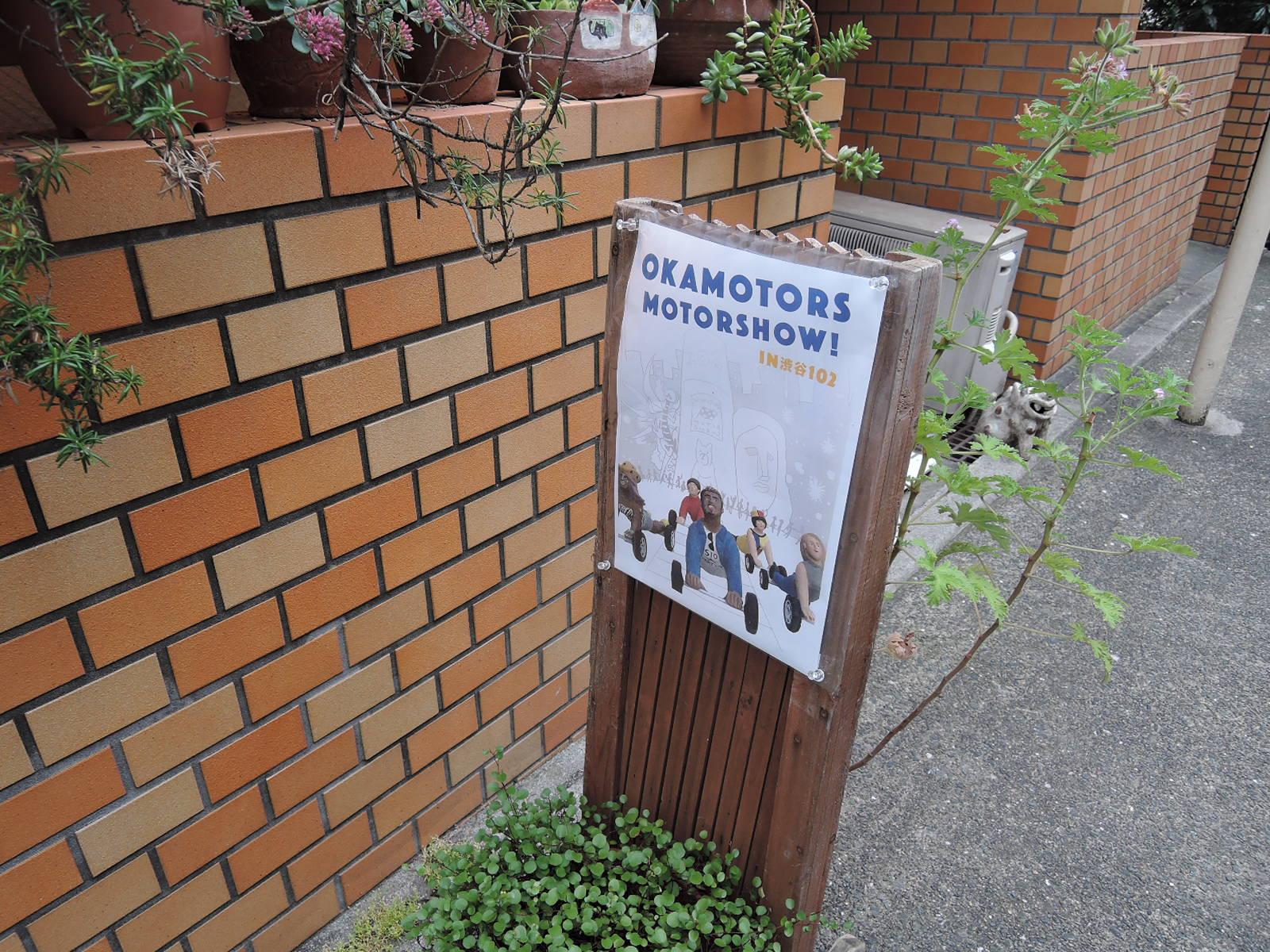 岡歩(岡モータース) 陶展in渋谷irodoriya.