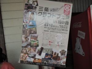 東三条駅前のクラフトフェアポスター