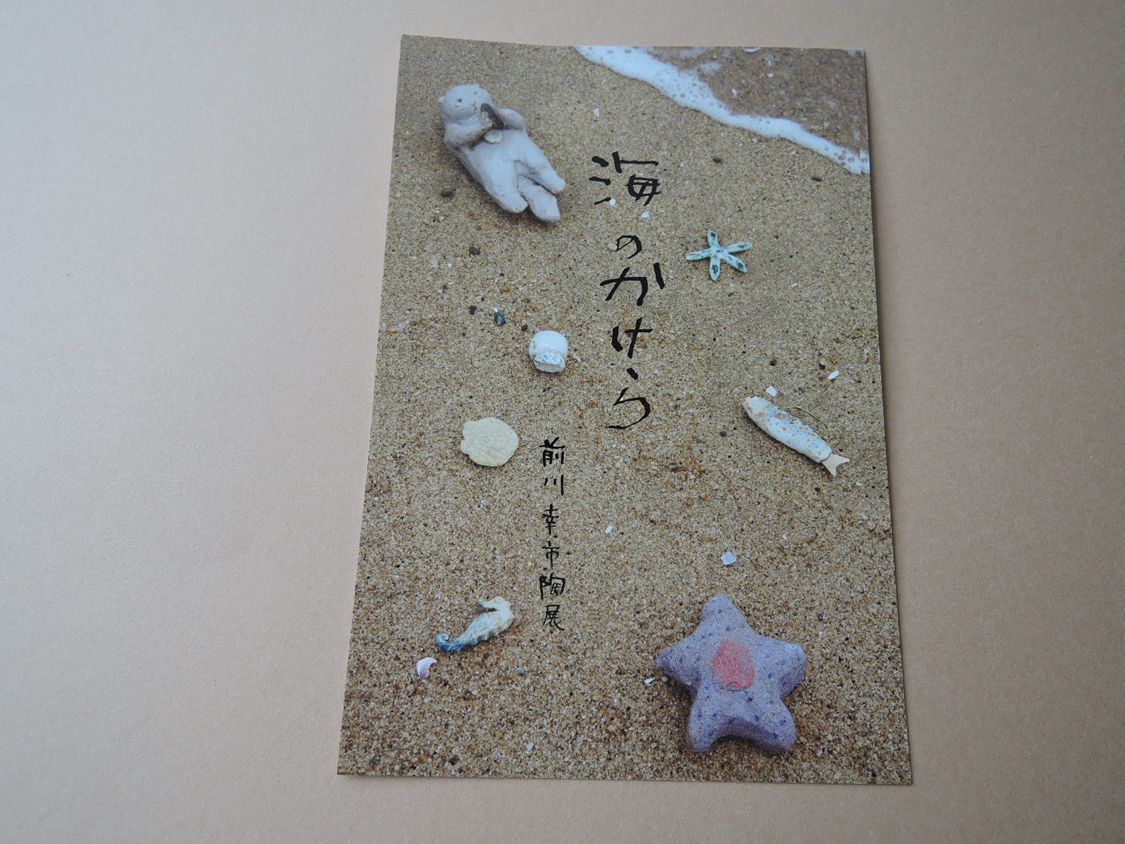 前川幸市陶展「海のかけら」案内ハガキ