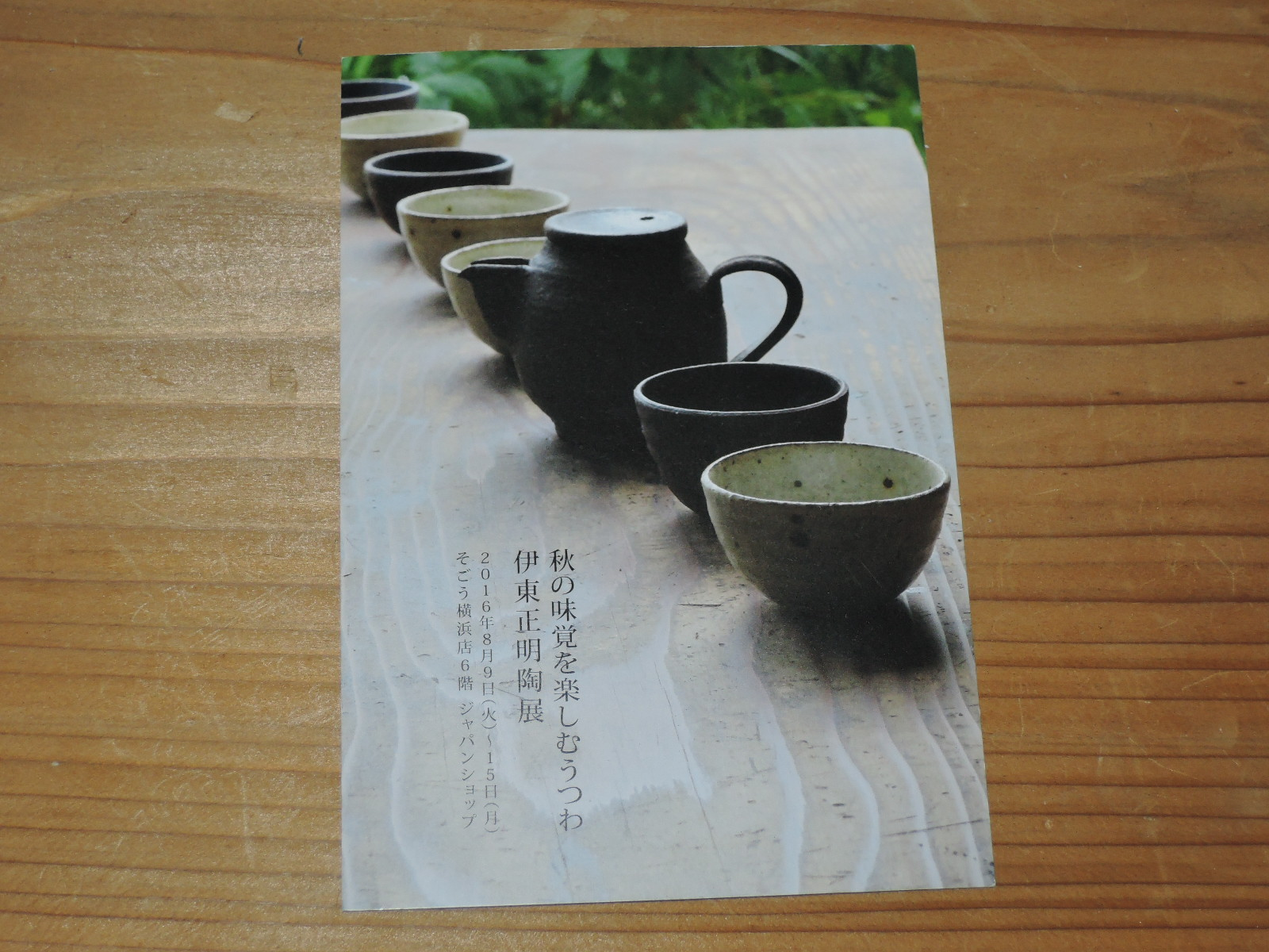 伊東正明さんの陶展「秋の味覚を楽しむ器」案内ハガキ
