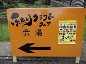 糸魚川クラフトフェア会場入り口