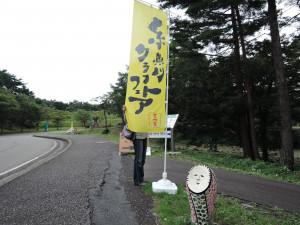 糸魚川クラフトフェア会場入り口で迎えるオブジェ