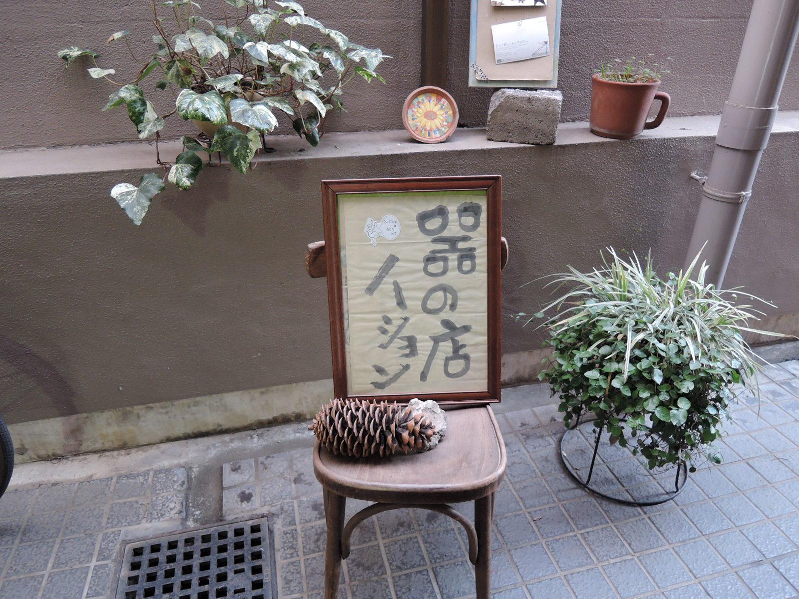 濱比嘉詩子さん陶展会場 器の店ノーション