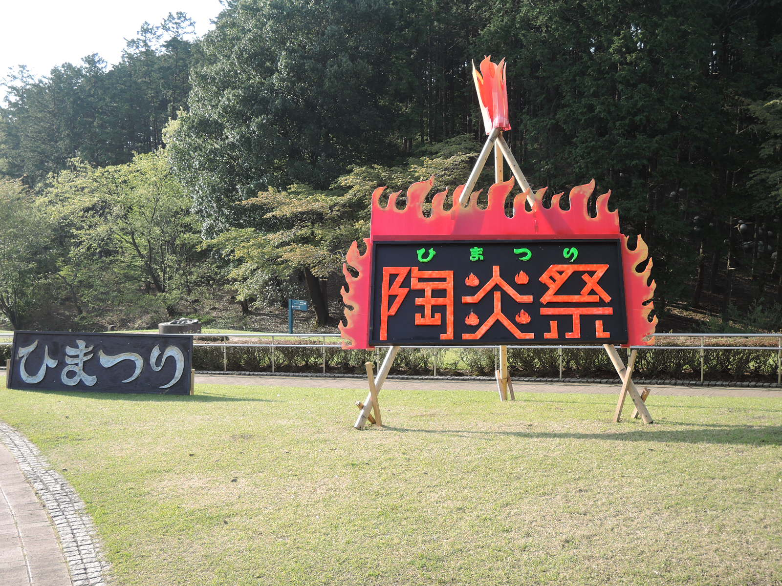 陶炎祭初日朝の風景