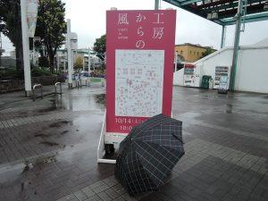 雨の 工房からの風 会場
