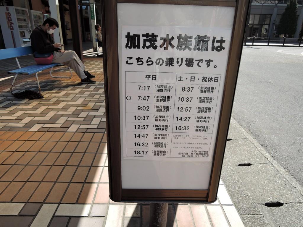 加茂水族館行き時刻表
