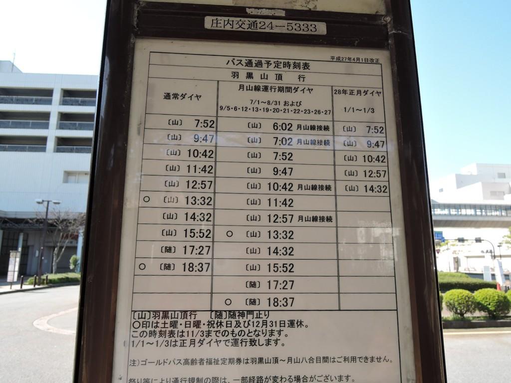 羽黒山頂行き時刻表