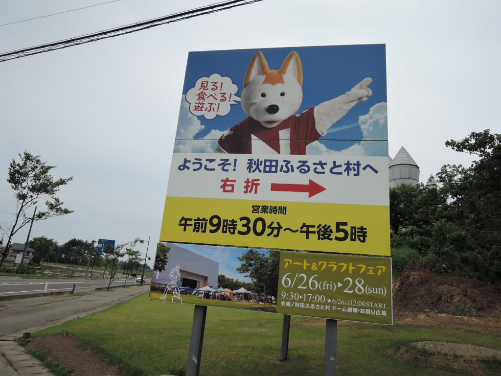 秋田ふるさと村アート&クラフトフェアの看板