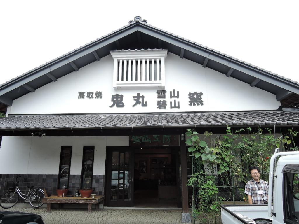 髙取焼鬼丸雪山窯風景