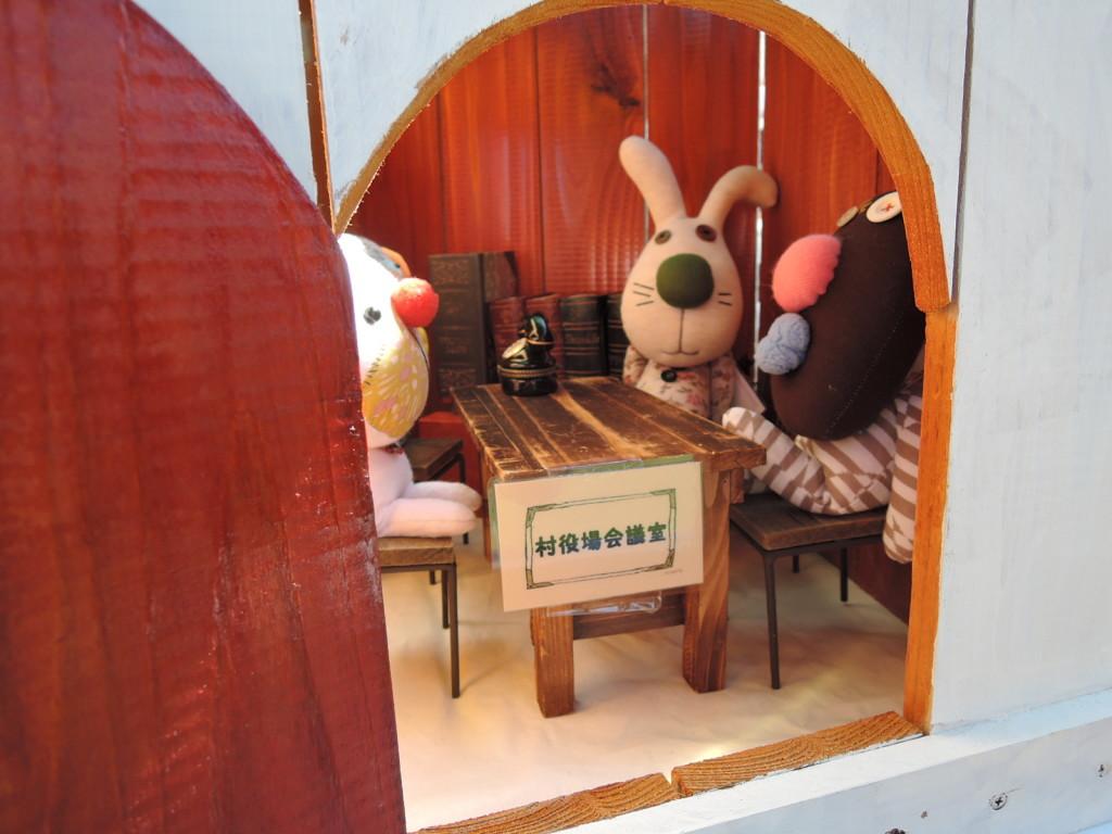 静岡県の工房ぴあ・るっすんさん村の動物たちの村役場会議室