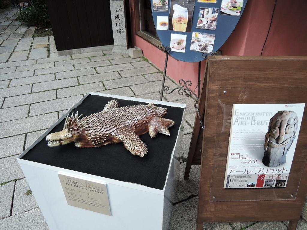 アール・ブリュット展から松本直也さんの作品