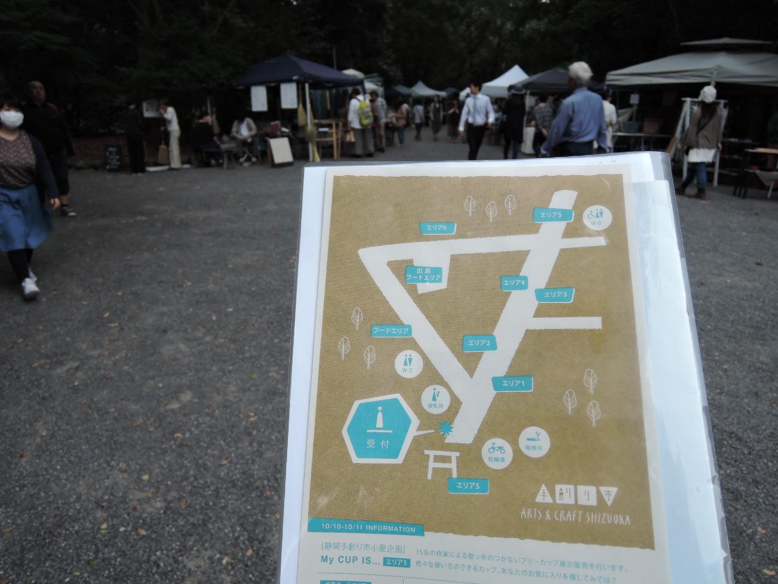 ARTS&CRAFT静岡手創り市