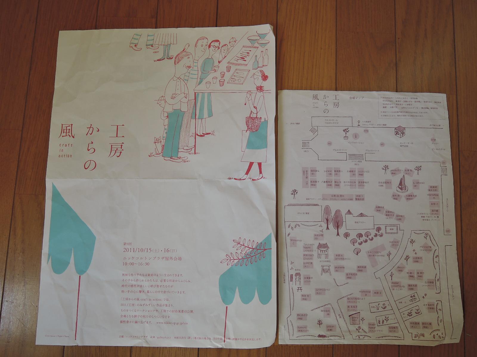 工房からの風2011パンフレット&会場マップ