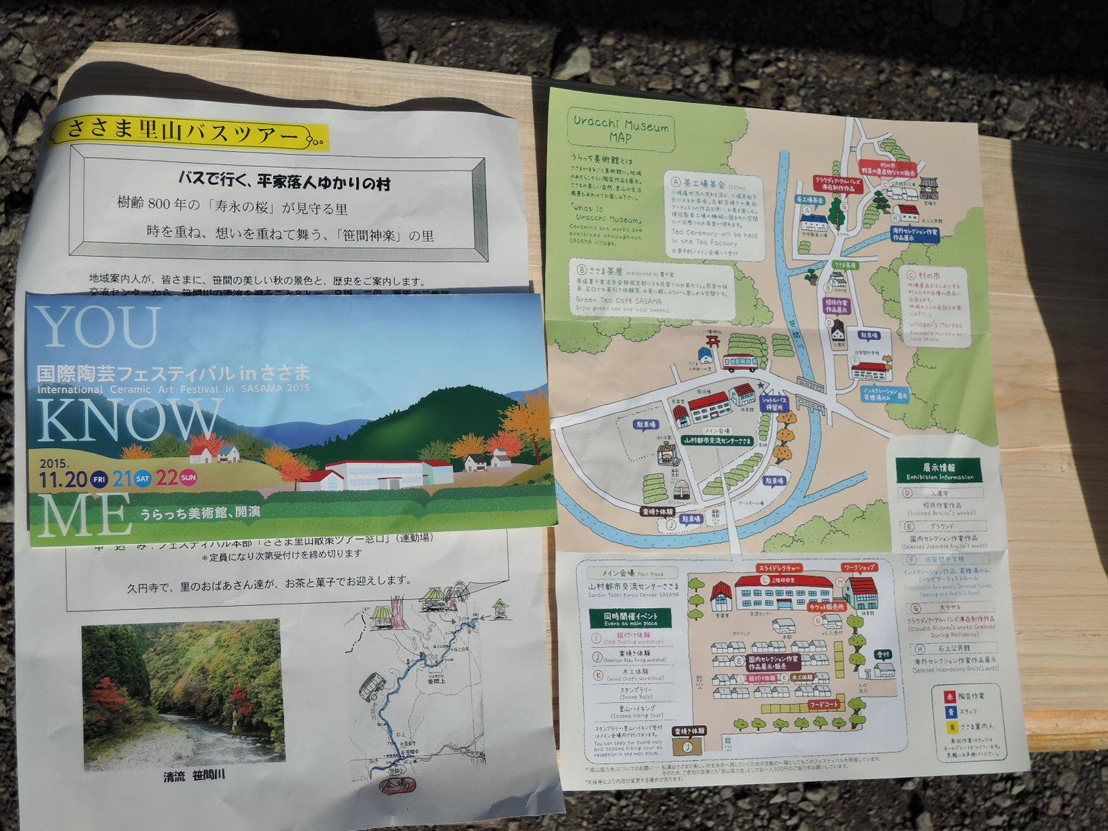 国際陶芸フェスティバルinささまの村の会場マップ