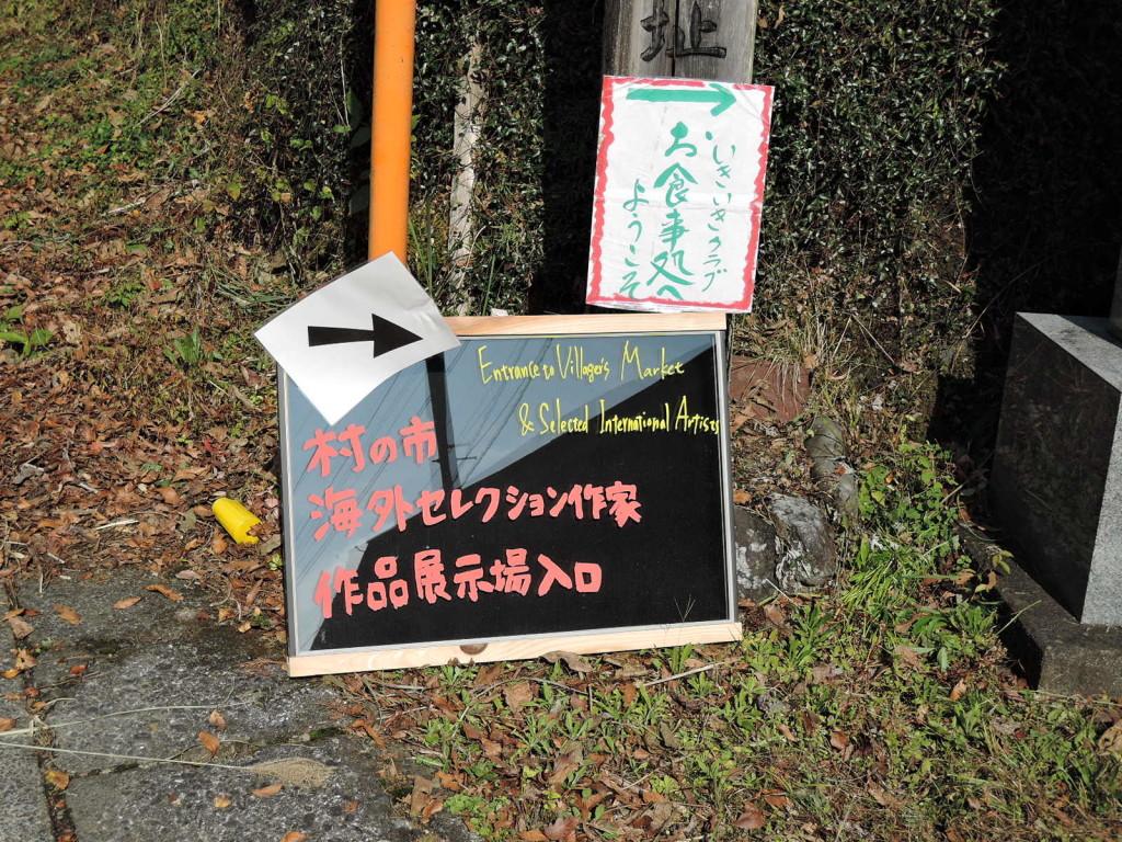 村の公民館の入り口にある作品展示の案内