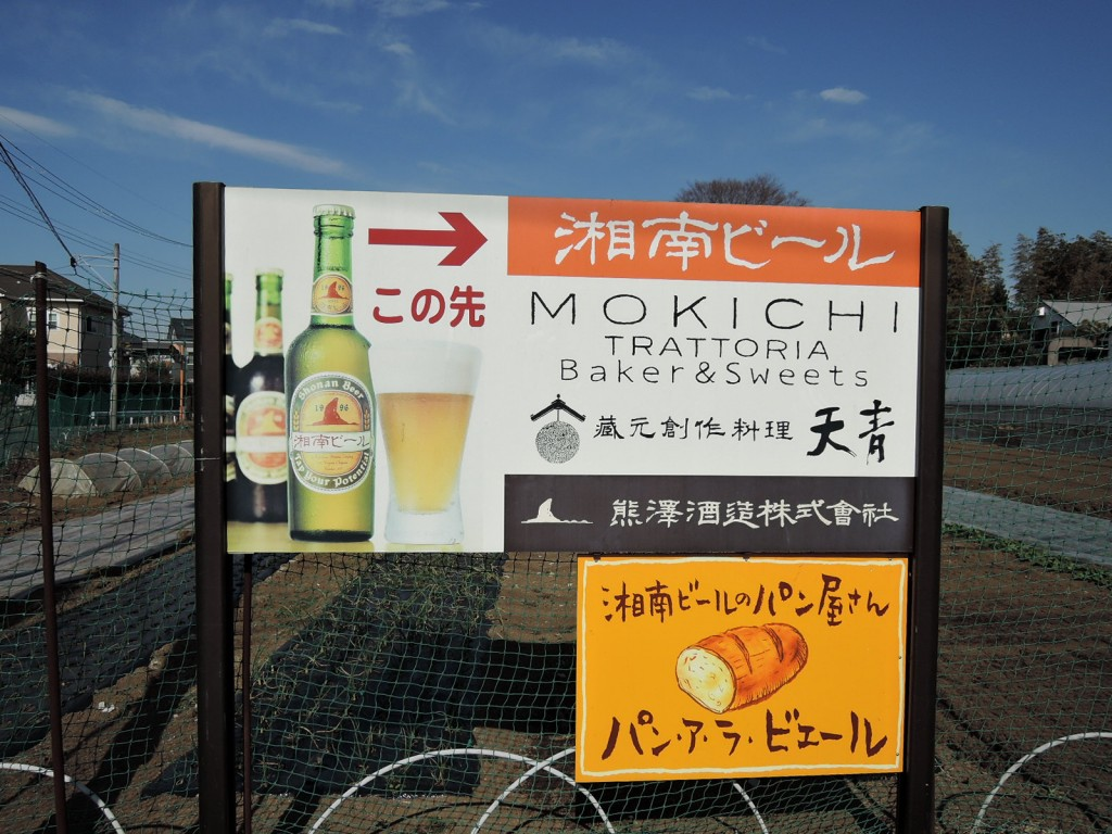 香川駅から熊澤酒造までの中間点?のT字路看板