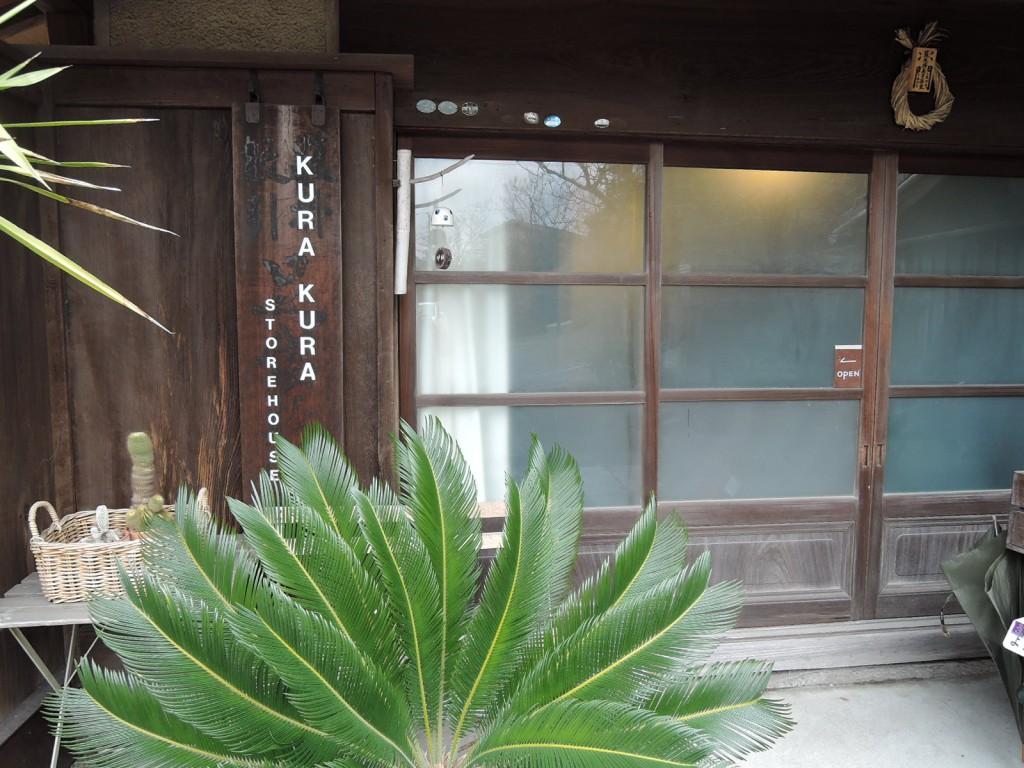 白倉えみさんの工房KURAKURAstorehouse玄関前