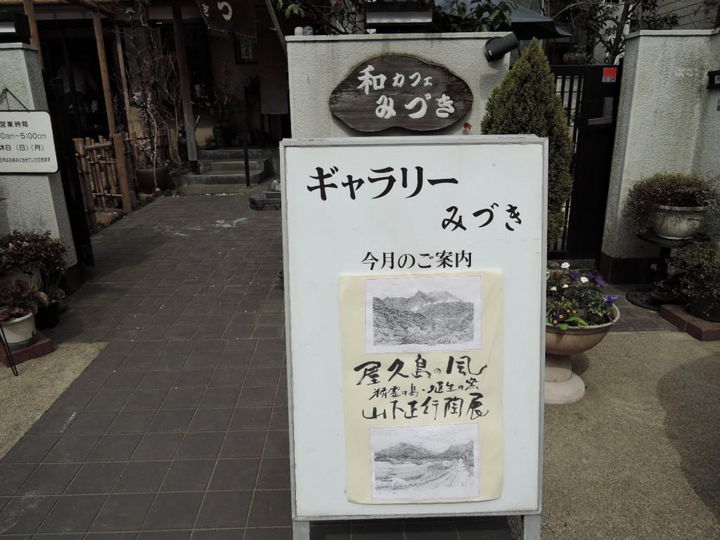 屋久島埴生窯(はにいがま)山下正行さん陶展入り口