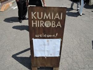 KUMIAI広場