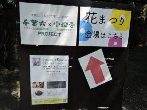 千葉大✖小松寺プロジェクト入り口