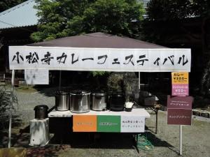 千葉大✖小松寺プロジェクト カレーフェス