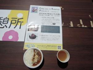 小松寺カレーフェスティバル  地元野菜のピーナッツカレー
