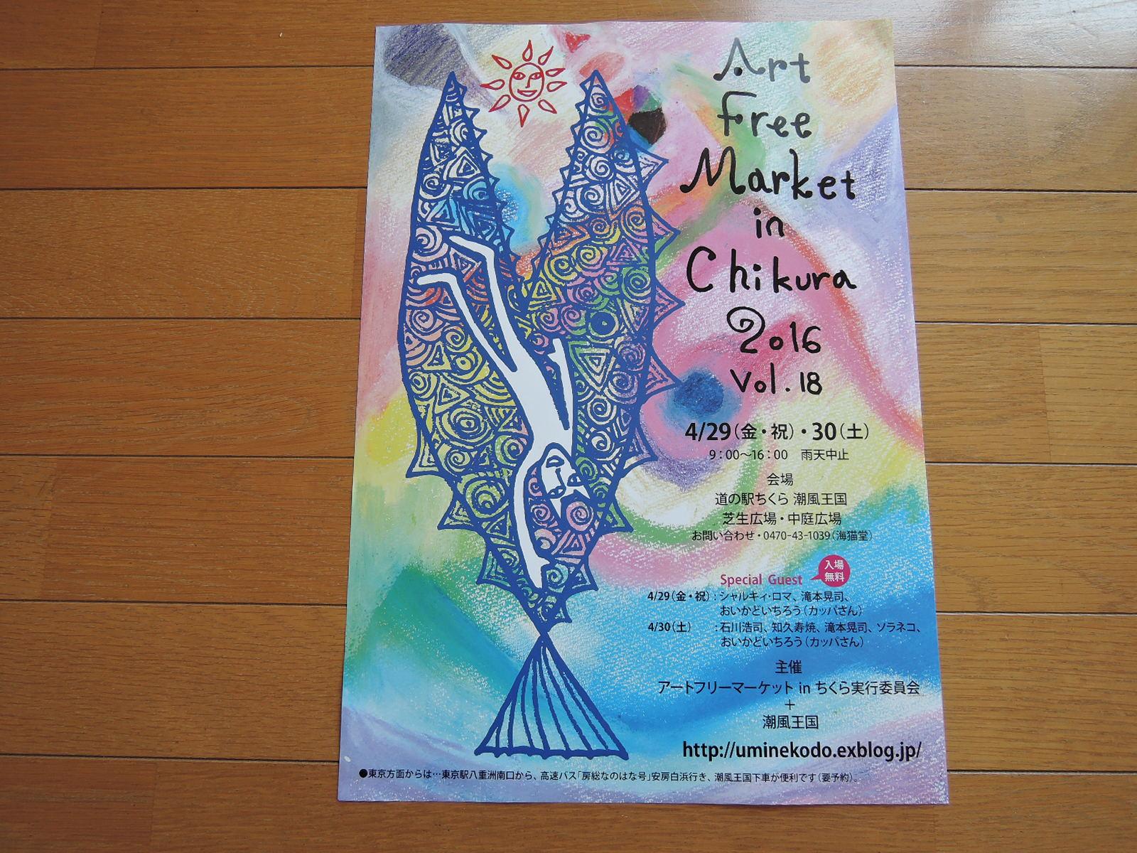 頂いて帰ってきたアートフリーマーケットinちくらのポスター
