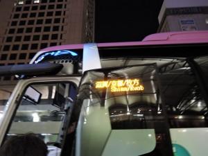 川崎から彦根行き夜行バス乗り場