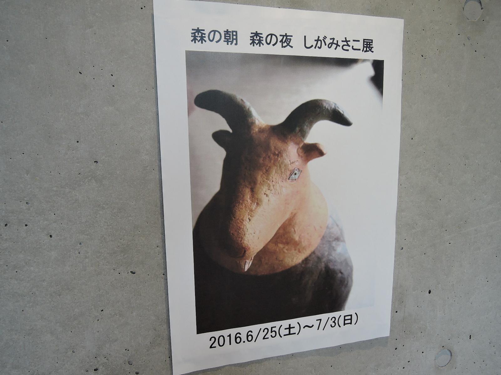 しがみさこ展 森の朝 森の夜 ギャラリーポスター