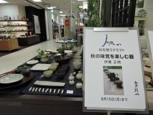 伊東正明さんの陶展「秋の味覚を楽しむ器」会場