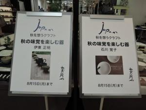 伊東正明さんと石川覚子さんの陶展 会場前