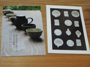 伊東正明さんと石川覚子さんの陶展 案内ハガキ