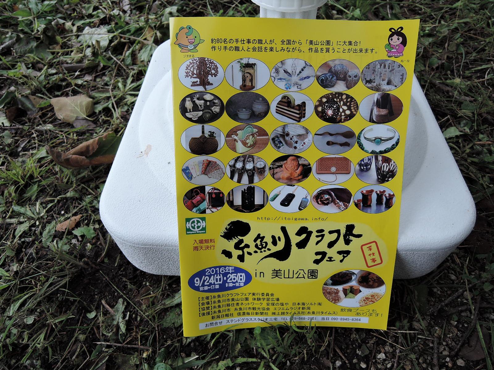 糸魚川クラフトフェアパンフレット