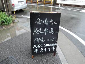 ARTS&CRAFT 静岡手創り市