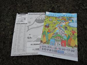多摩くらふとフェア会場マップ