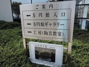 山本淳平さん展示会