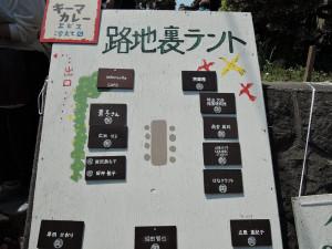 路地裏テントの出店マップ