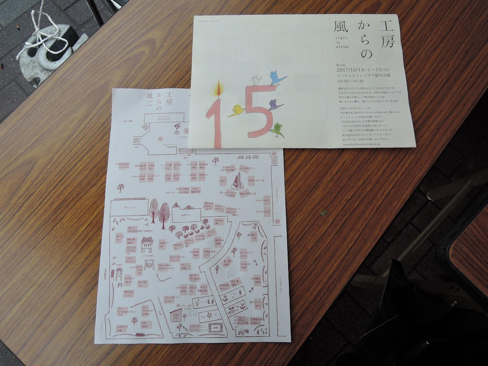 工房からの風15周年のパンフレット